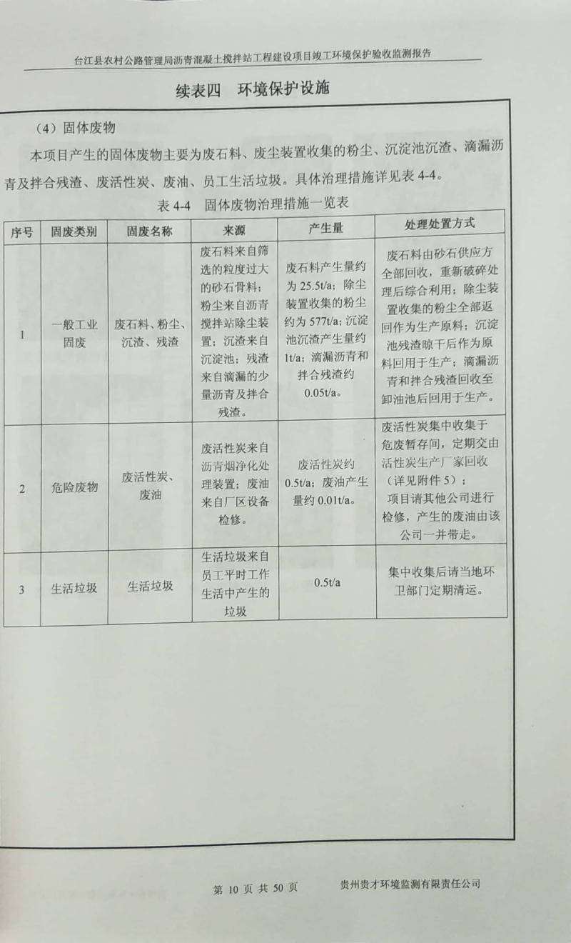新文檔2018-03-20_14