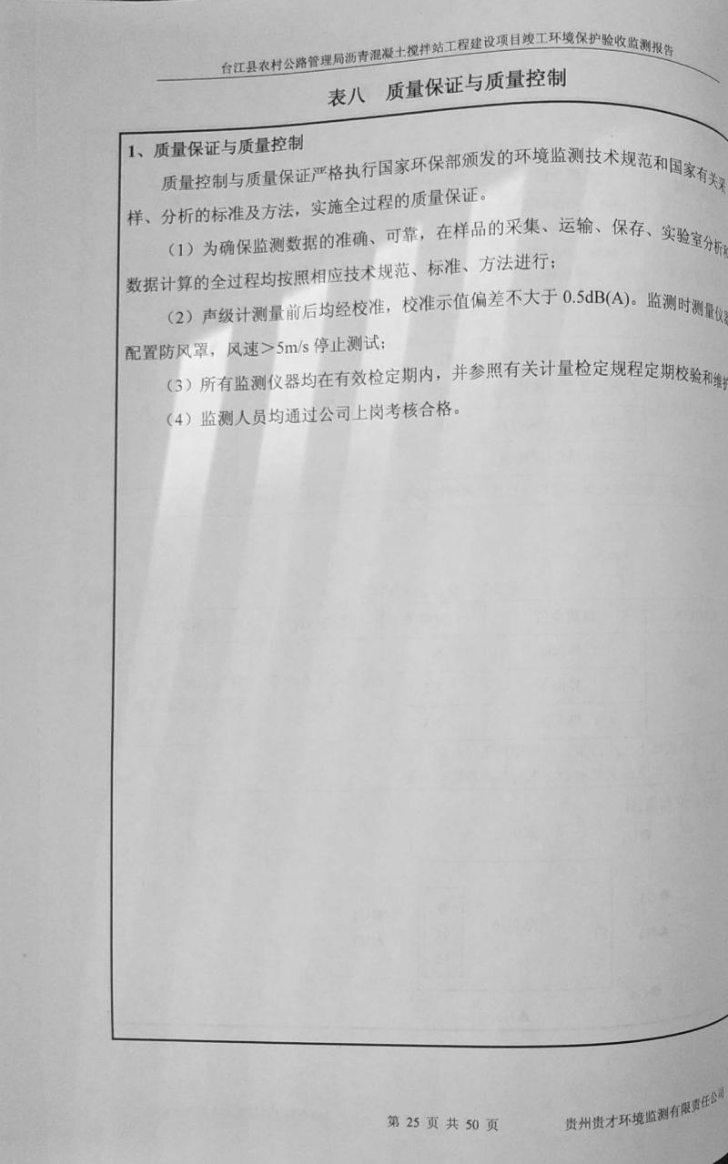 新文檔2018-03-20_29