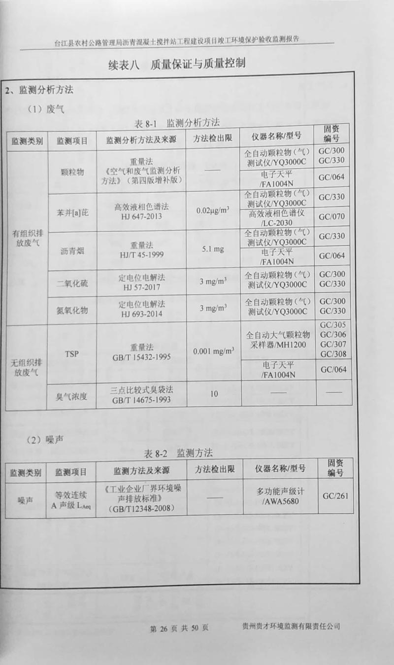 新文檔2018-03-20_30