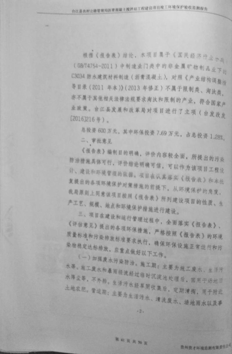 新文檔2018-03-20_45