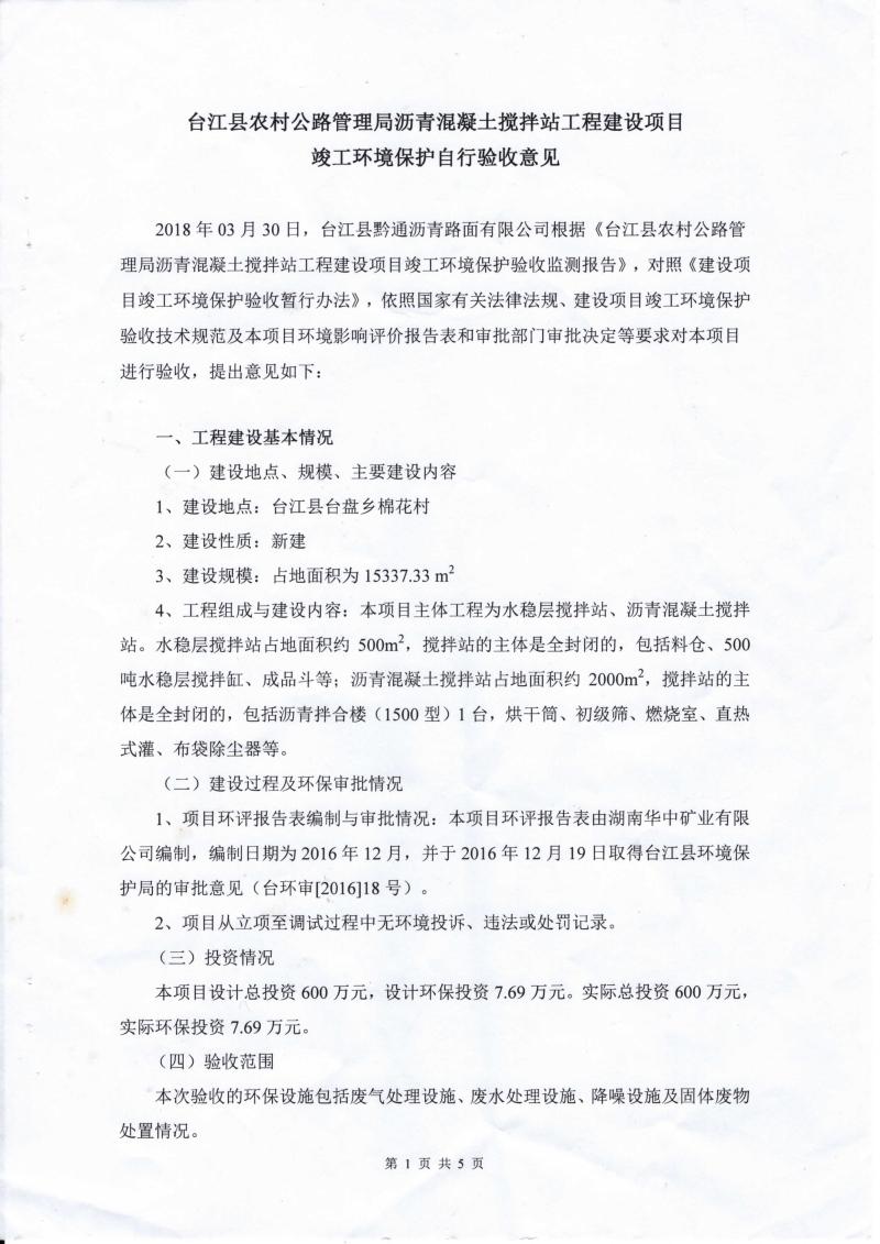 台江公路驗收意見_頁麵_1