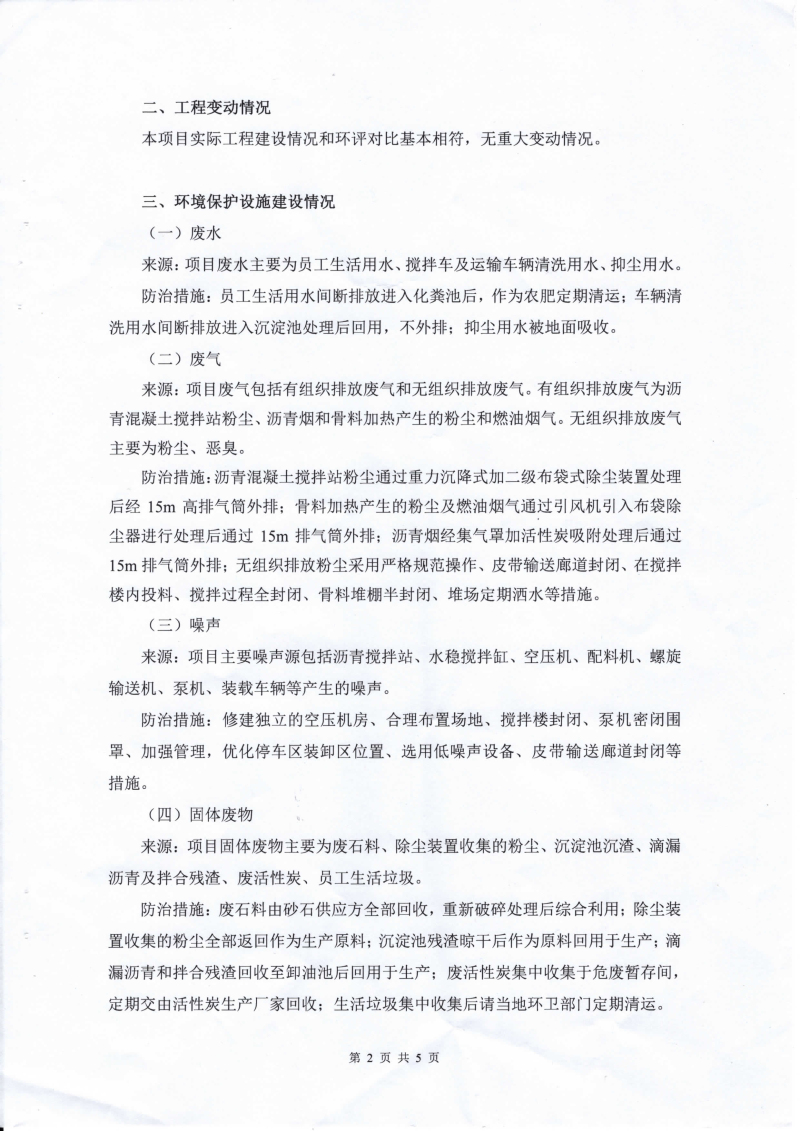 台江公路驗收意見_頁麵_2