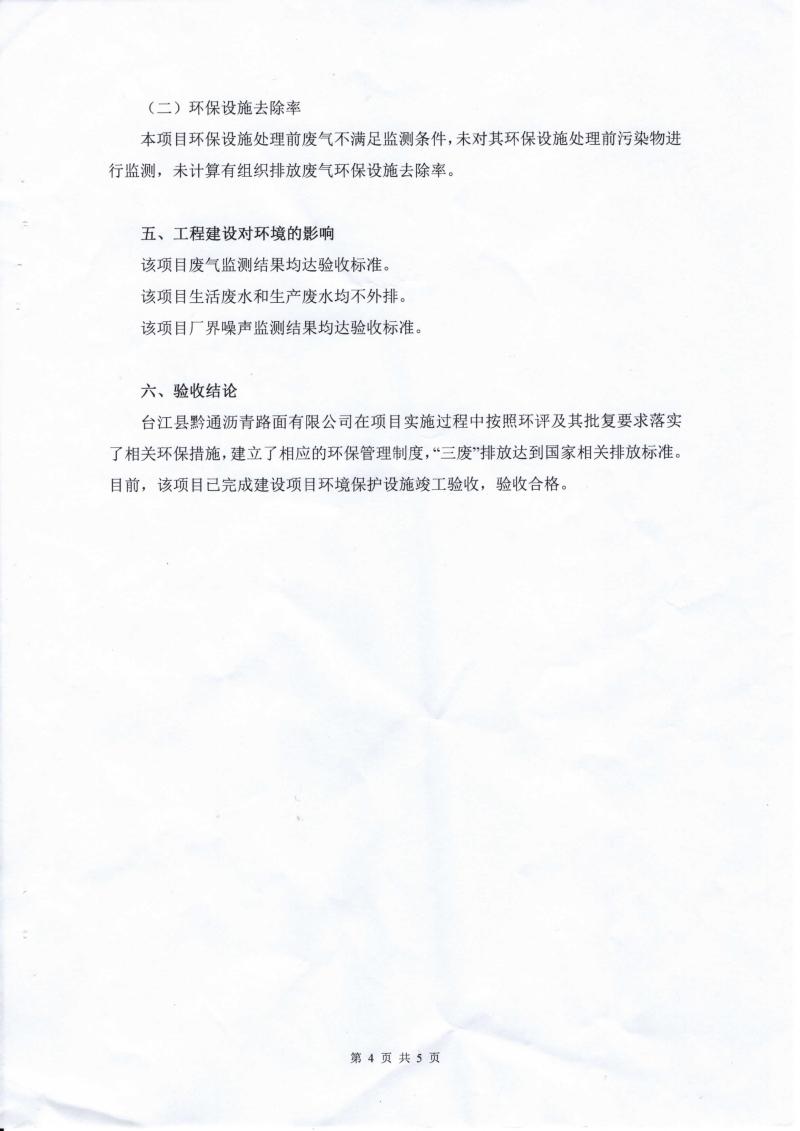 台江公路驗收意見_頁麵_4