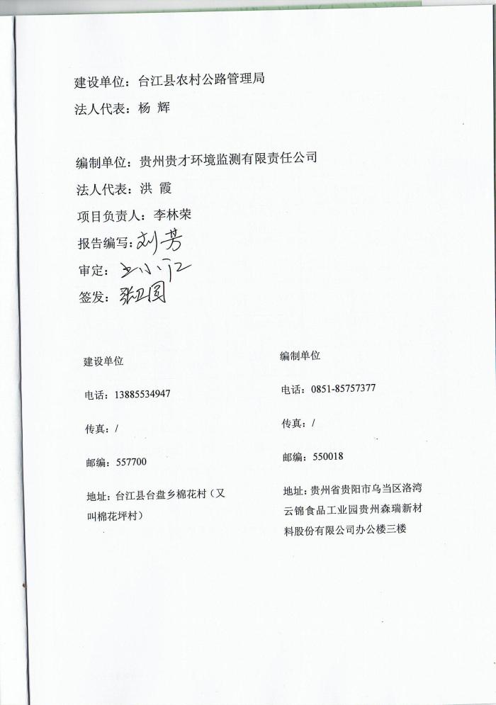 YS001簽字頁