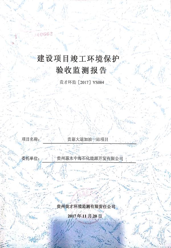 貴惠大道加油一站監測報告_1