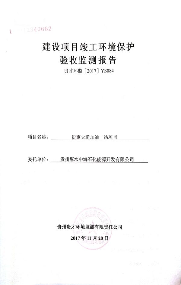 貴惠大道加油一站監測報告_2