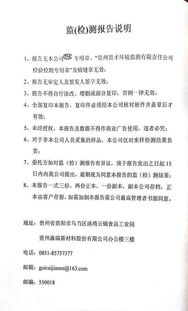 貴惠大道加油一站監測報告_3