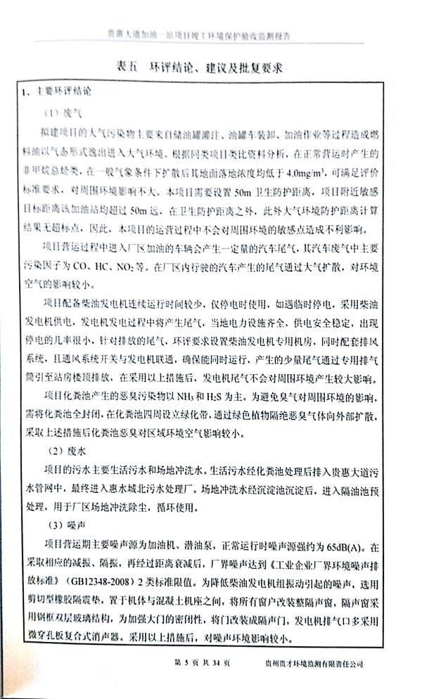 貴惠大道加油一站監測報告_9