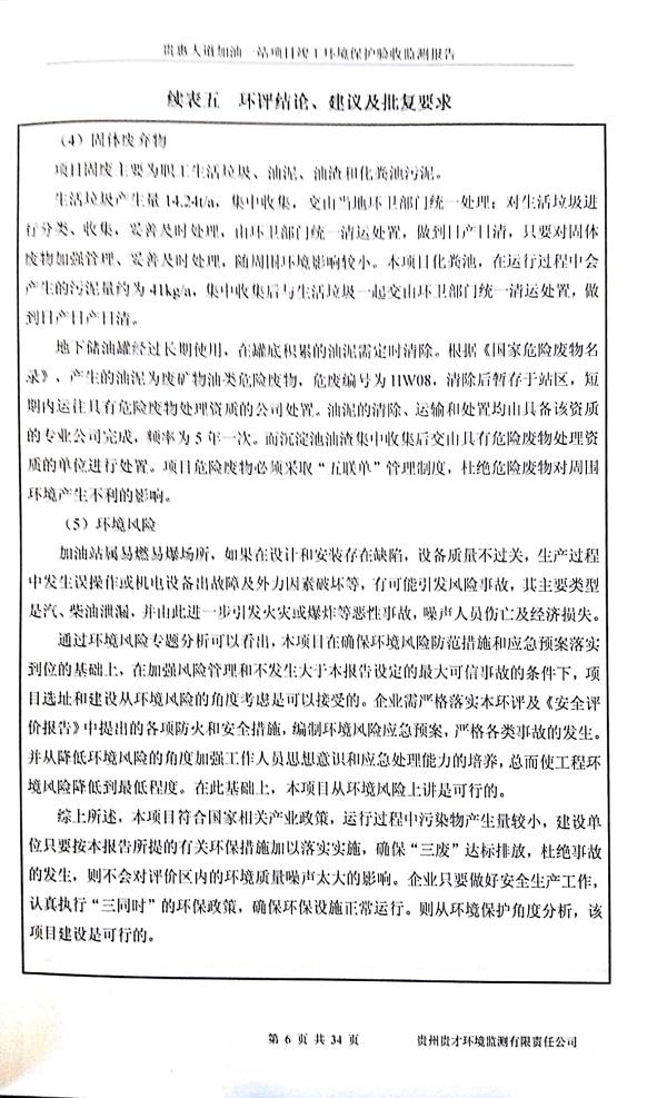貴惠大道加油一站監測報告_10