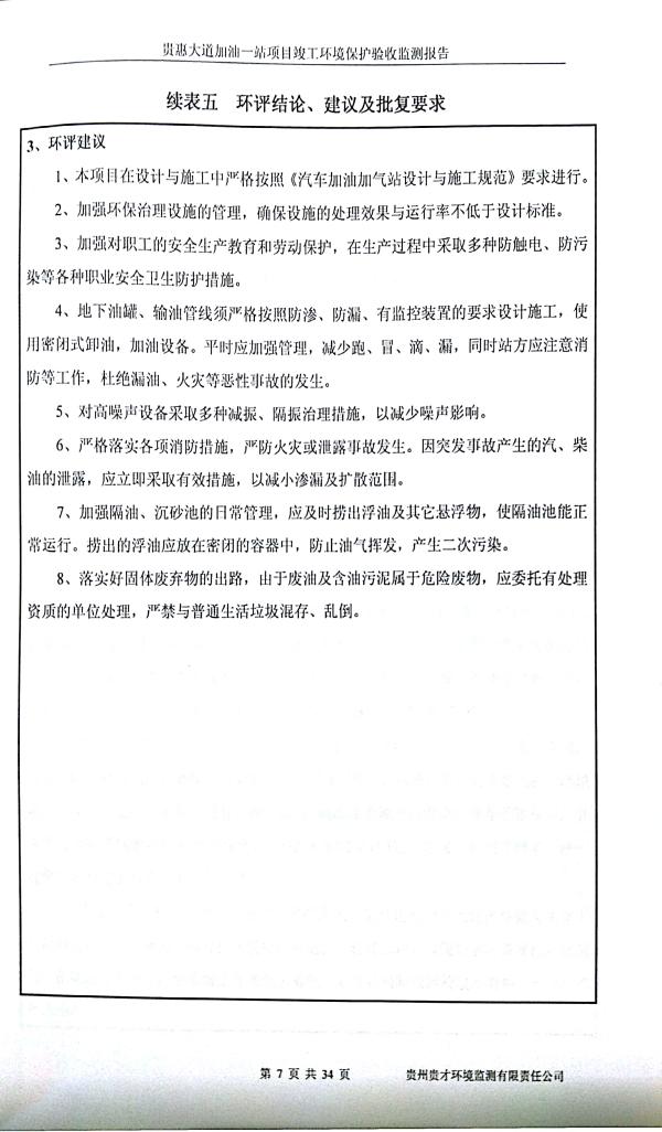 貴惠大道加油一站監測報告_11