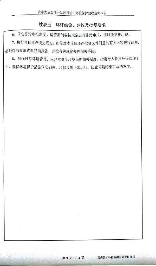 貴惠大道加油一站監測報告_13