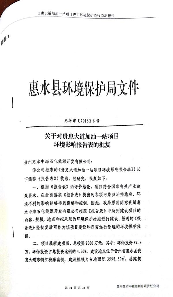 貴惠大道加油一站監測報告_28