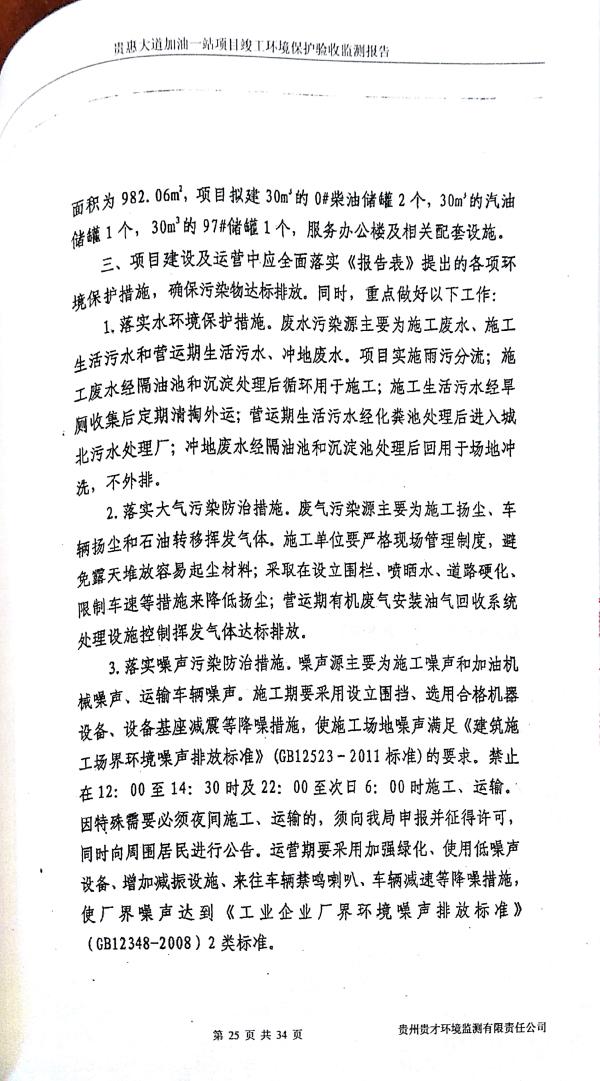貴惠大道加油一站監測報告_29