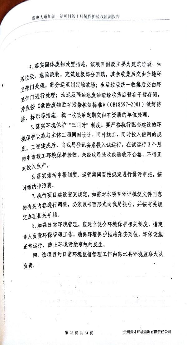 貴惠大道加油一站監測報告_30