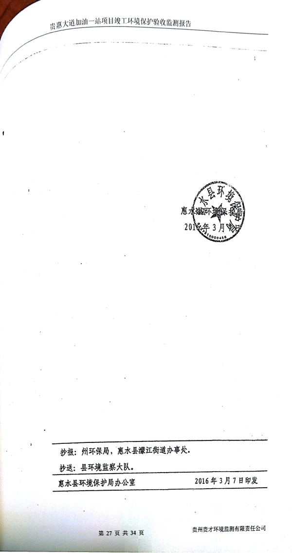 貴惠大道加油一站監測報告_31