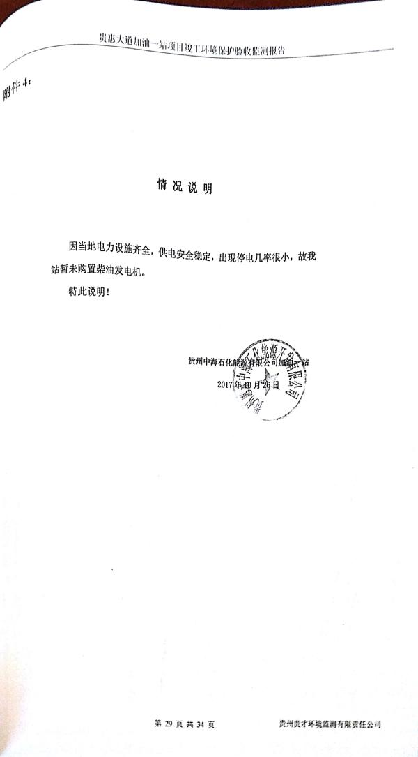 貴惠大道加油一站監測報告_33