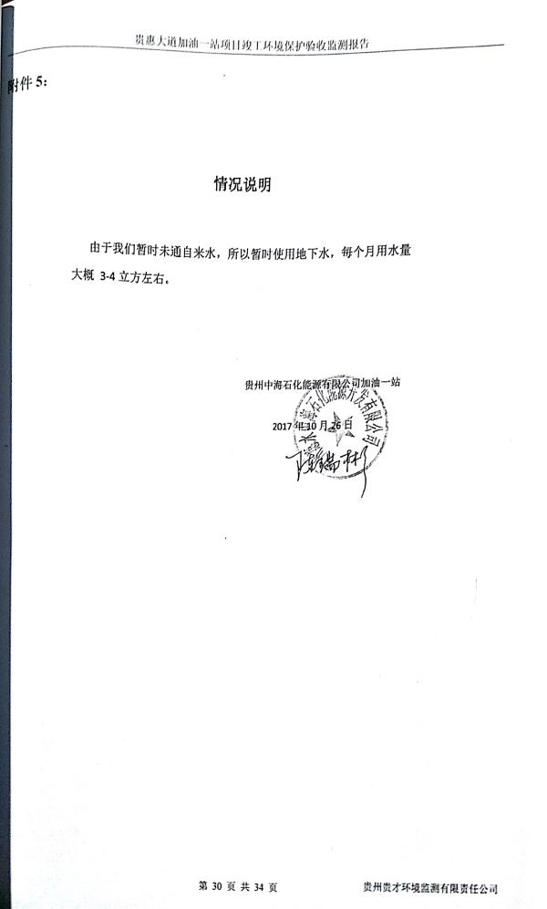 貴惠大道加油一站監測報告_34