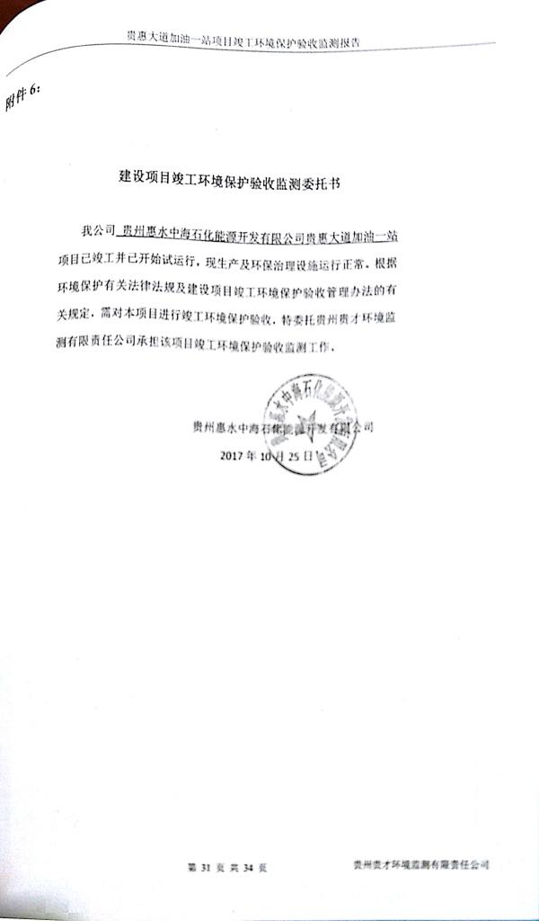 貴惠大道加油一站監測報告_35
