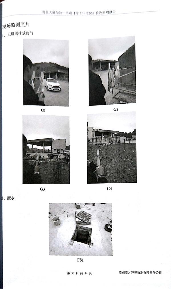貴惠大道加油一站監測報告_37