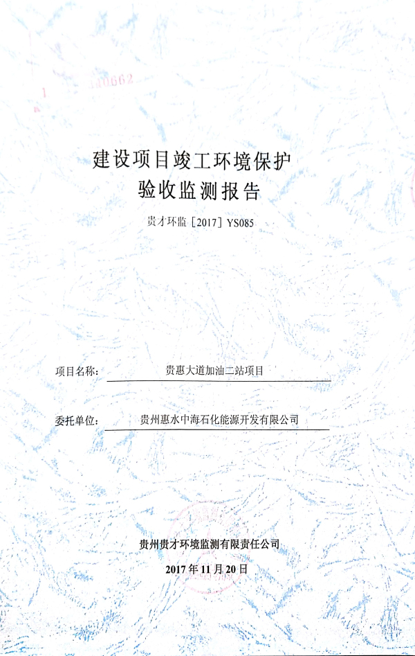 貴惠大道加油二站監測報告_1
