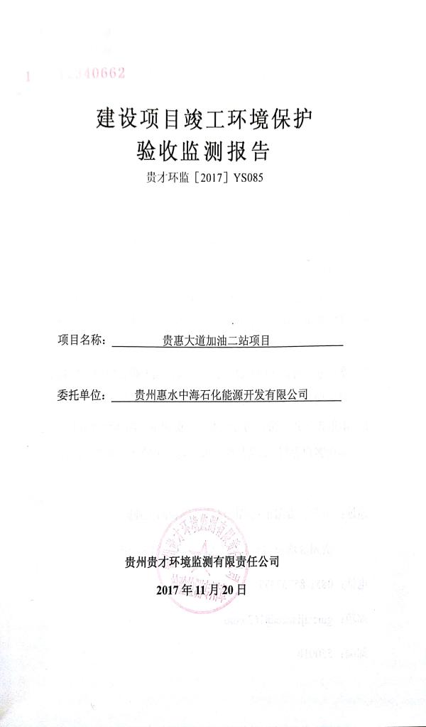 貴惠大道加油二站監測報告_2