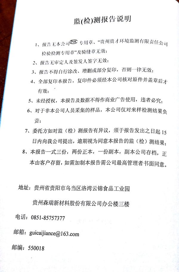 貴惠大道加油二站監測報告_3