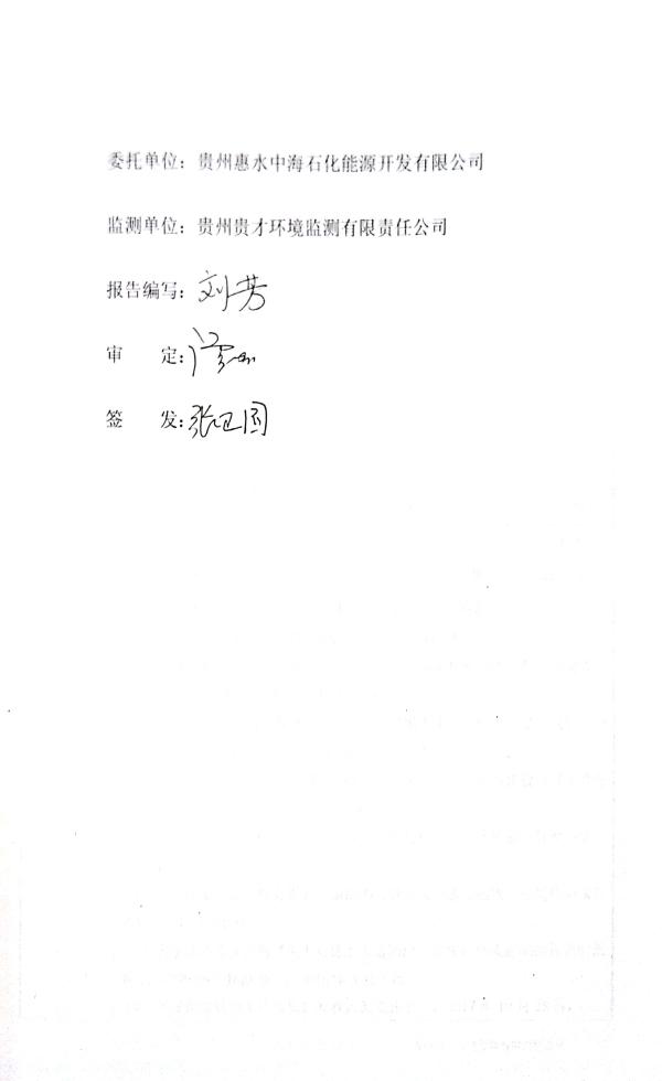 貴惠大道加油二站監測報告_4