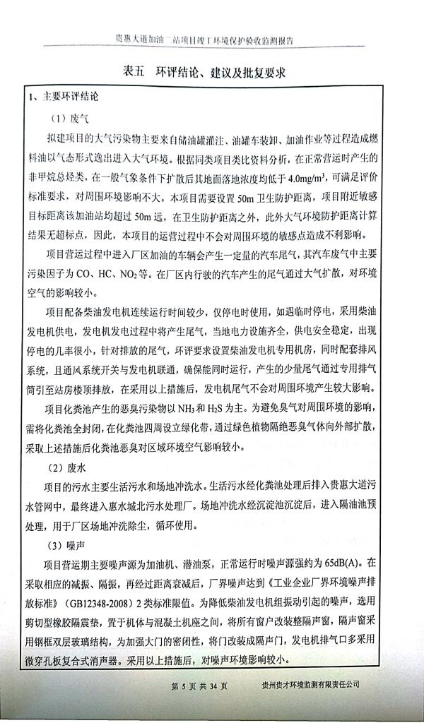 貴惠大道加油二站監測報告_9