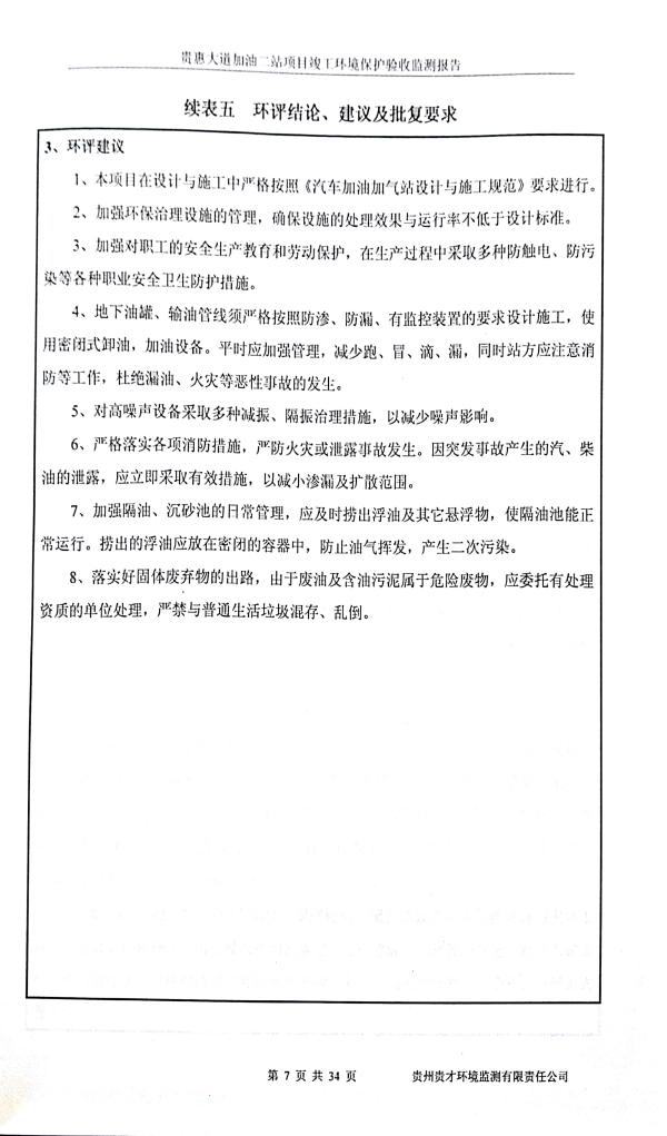 貴惠大道加油二站監測報告_11