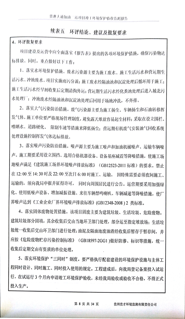 貴惠大道加油二站監測報告_12