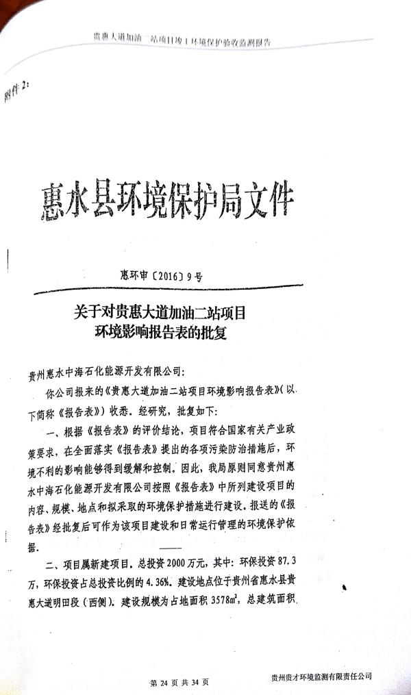 貴惠大道加油二站監測報告_28