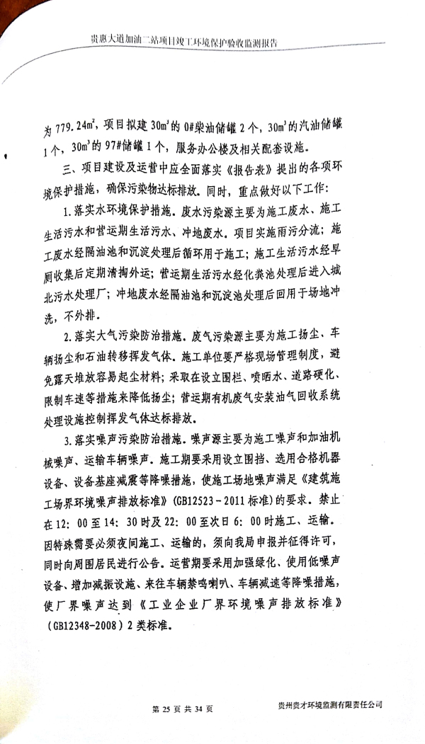 貴惠大道加油二站監測報告_29