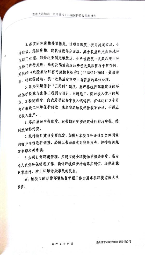 貴惠大道加油二站監測報告_30