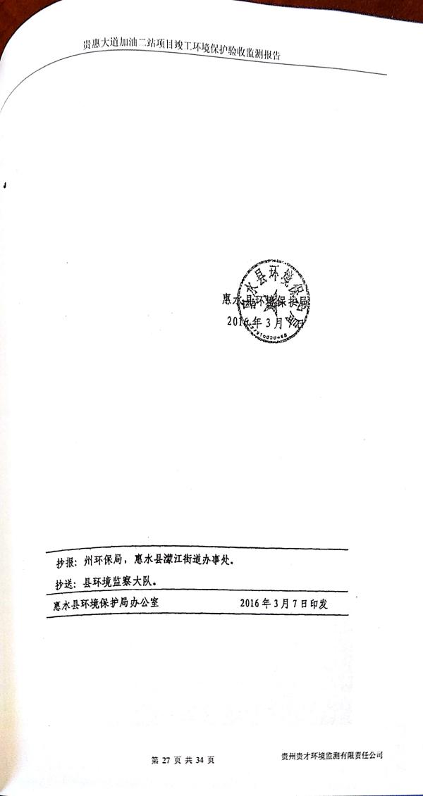 貴惠大道加油二站監測報告_31