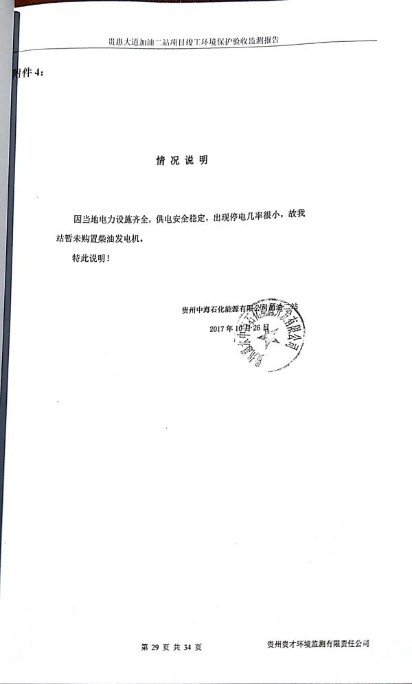 貴惠大道加油二站監測報告_33