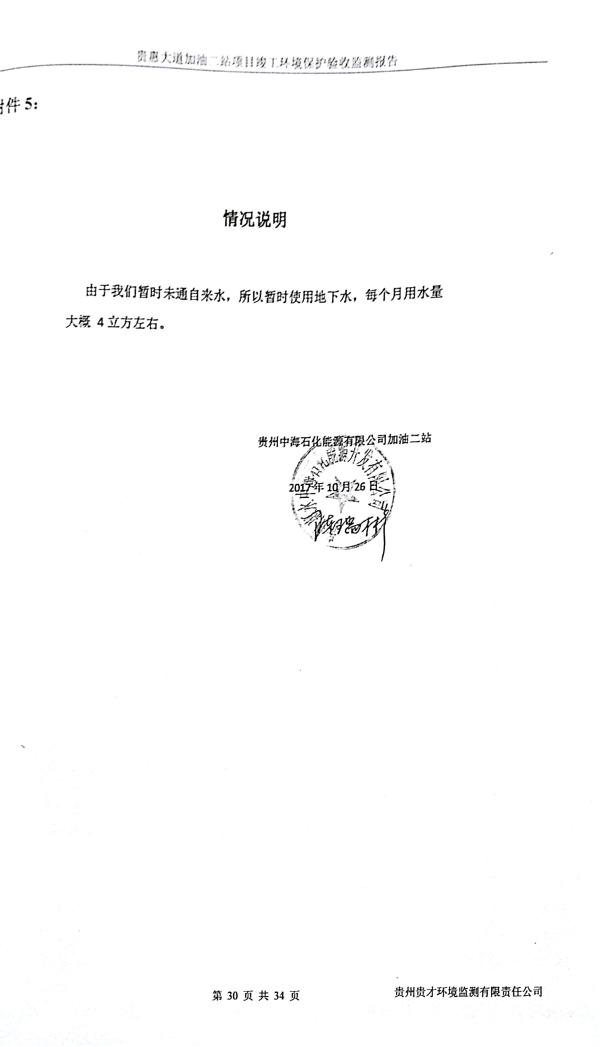 貴惠大道加油二站監測報告_34