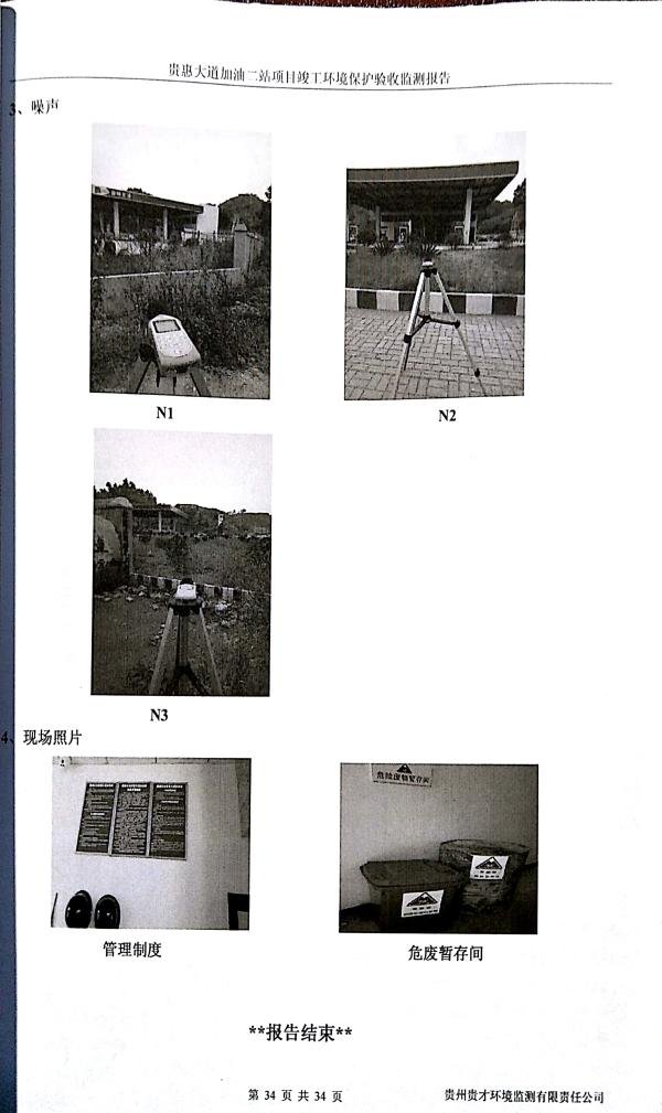 貴惠大道加油二站監測報告_38