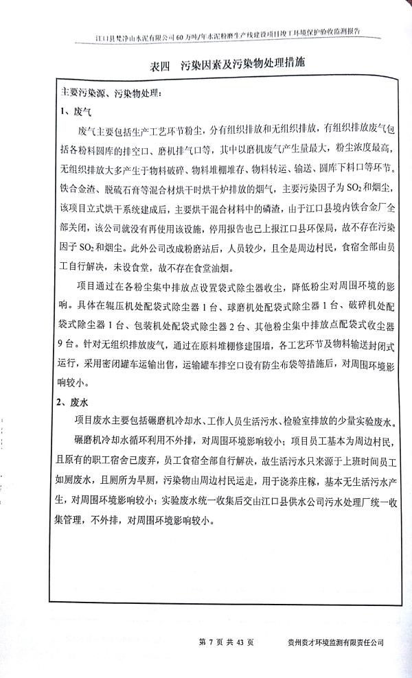 江口縣梵淨山水泥有限公司環境驗收監測報告_10