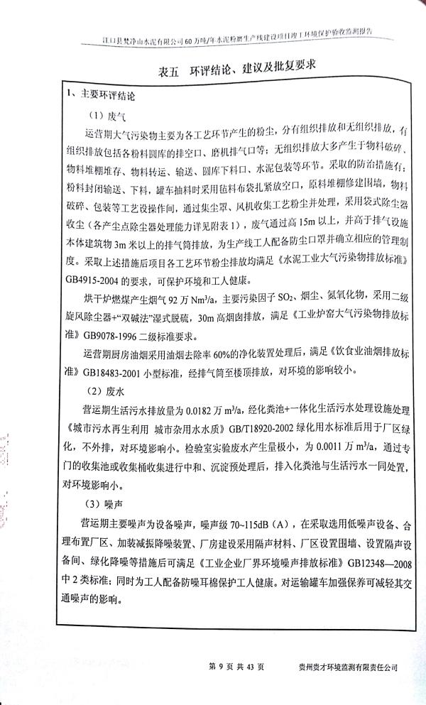 江口縣梵淨山水泥有限公司環境驗收監測報告_12