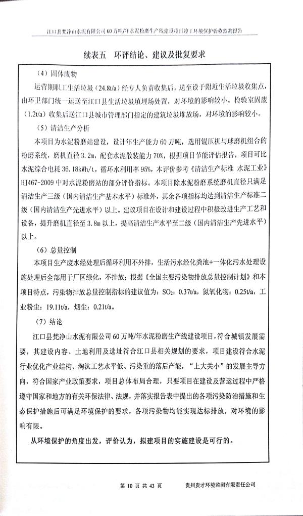 江口縣梵淨山水泥有限公司環境驗收監測報告_13