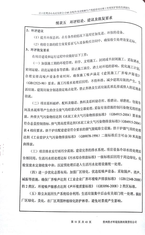 江口縣梵淨山水泥有限公司環境驗收監測報告_14