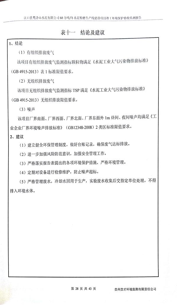 江口縣梵淨山水泥有限公司環境驗收監測報告_31