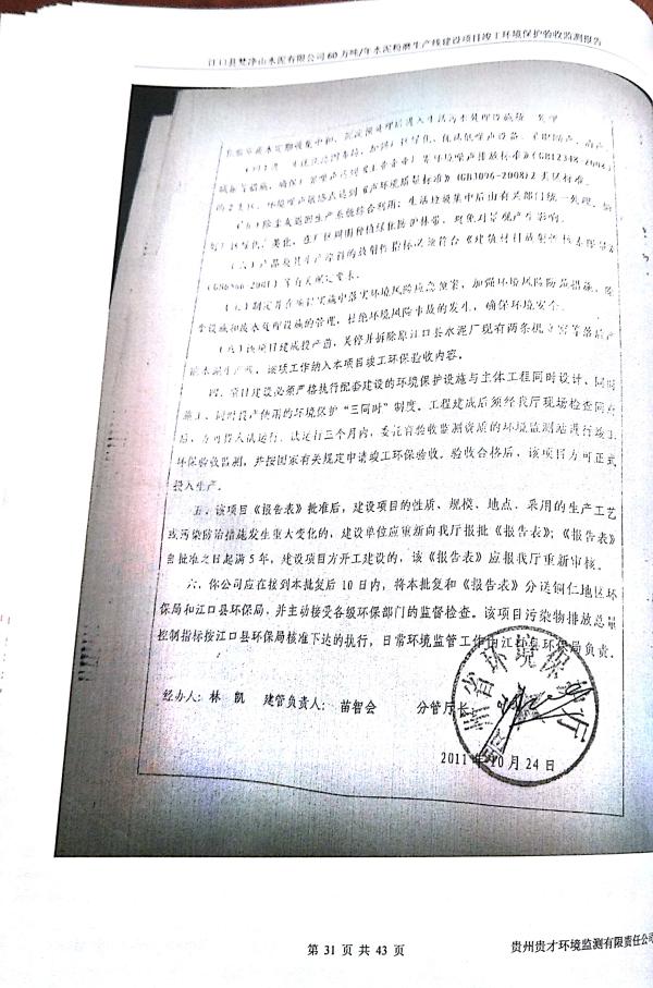 江口縣梵淨山水泥有限公司環境驗收監測報告_34