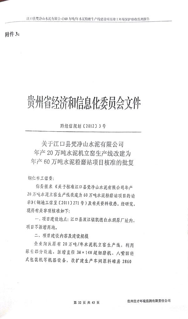 江口縣梵淨山水泥有限公司環境驗收監測報告_35