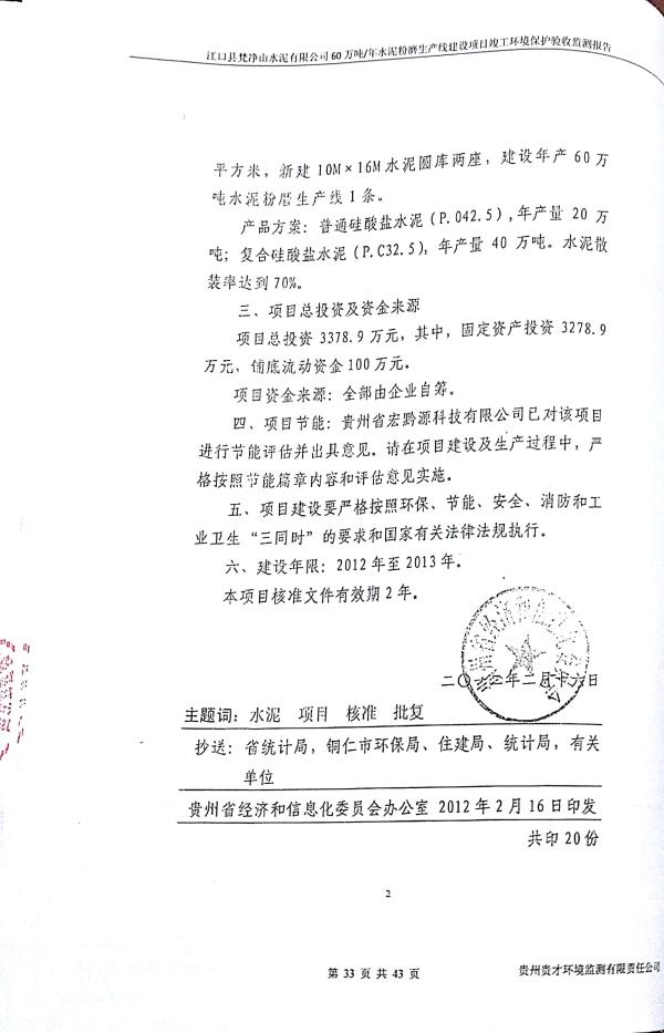 江口縣梵淨山水泥有限公司環境驗收監測報告_36