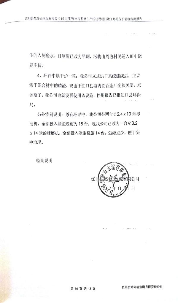 江口縣梵淨山水泥有限公司環境驗收監測報告_38