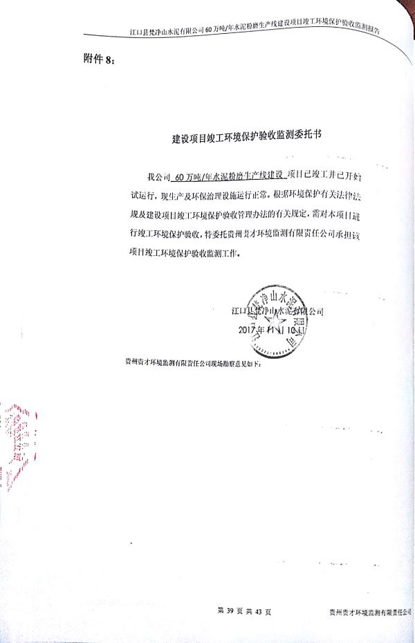 江口縣梵淨山水泥有限公司環境驗收監測報告_41