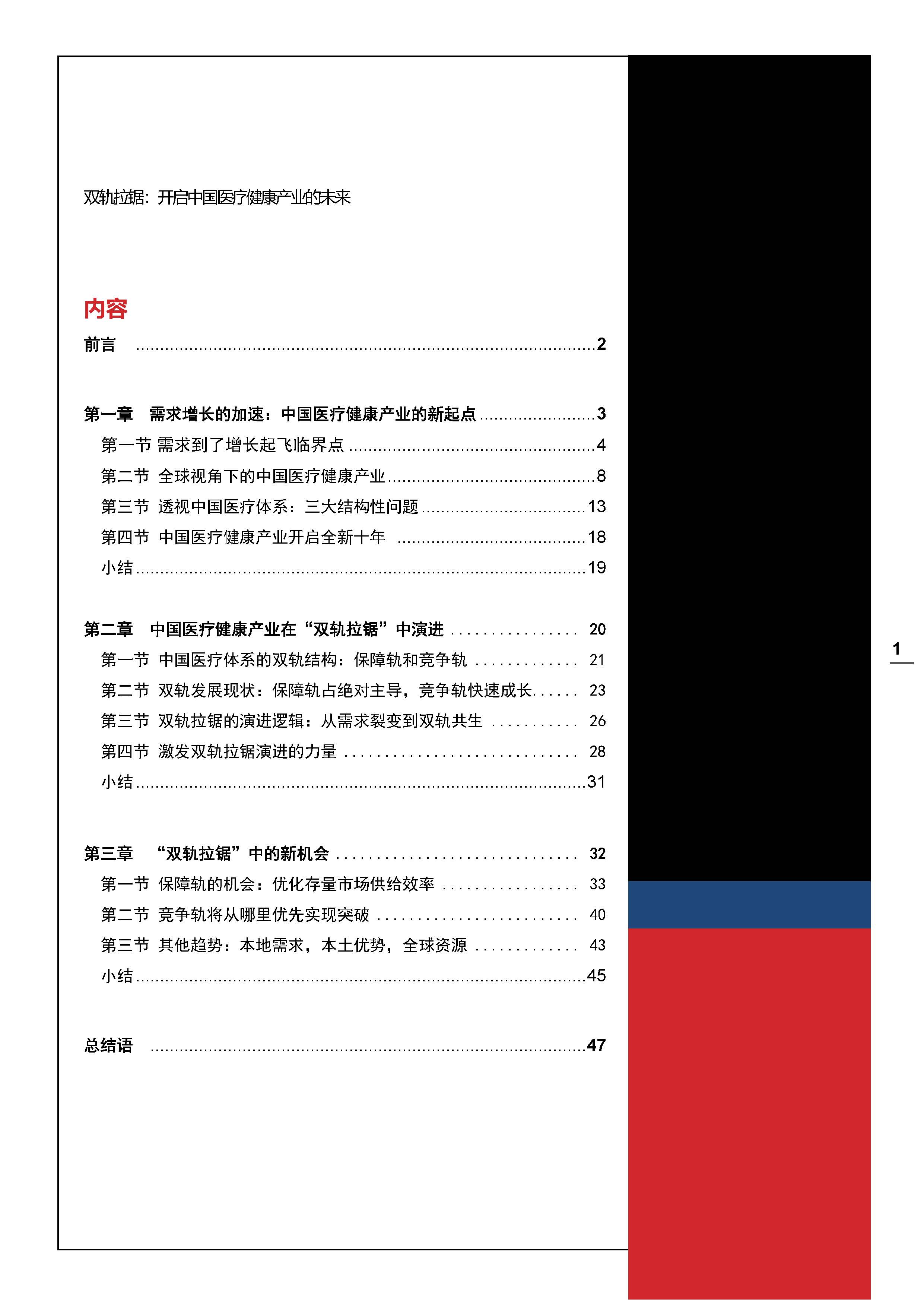 清华研究院:《中国医疗健康产业的未来》