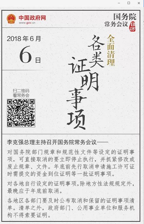 QQ图片20180608113954