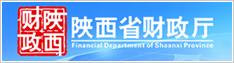 陕西省财政厅
